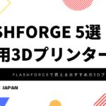FLASHFORGEで買える、家庭用におすすめの3Dプリンター5選