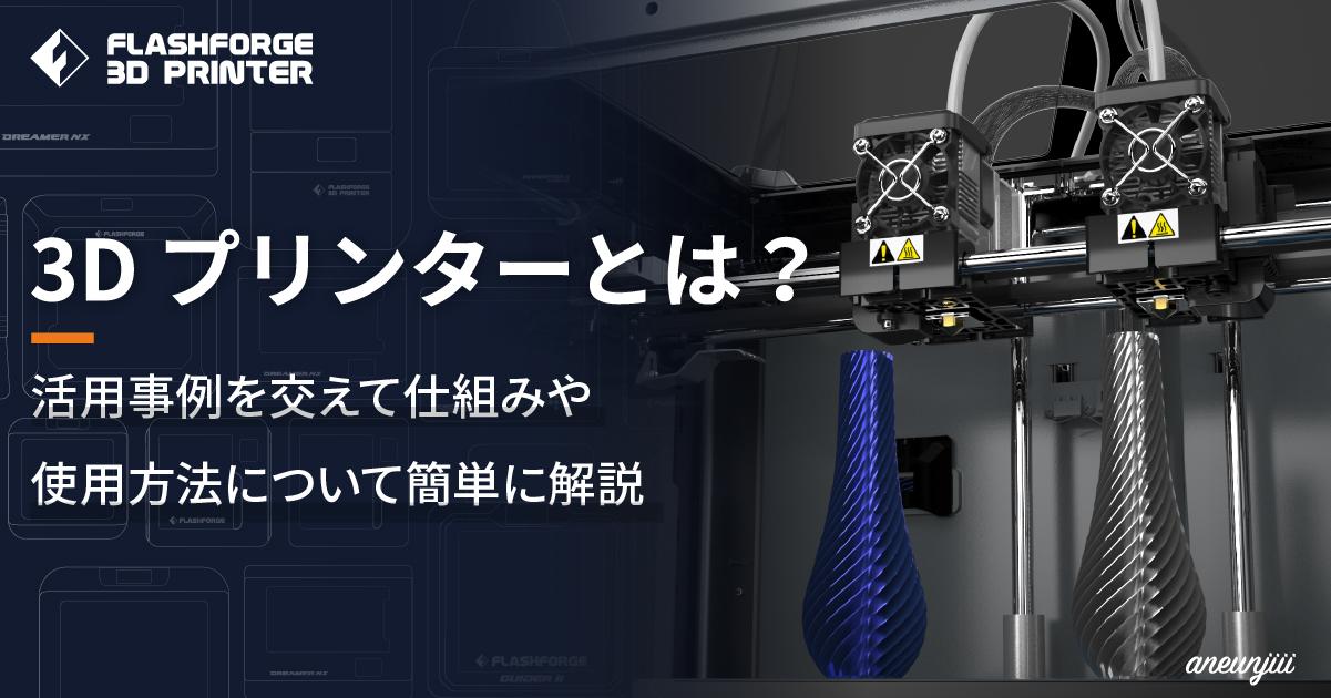 3Dプリンターとは?活用事例を交えて仕組みや使用方法について簡単に解説